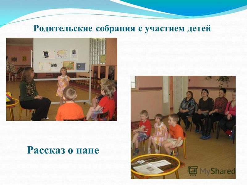 Родительские собрания с участием детей Рассказ о папе