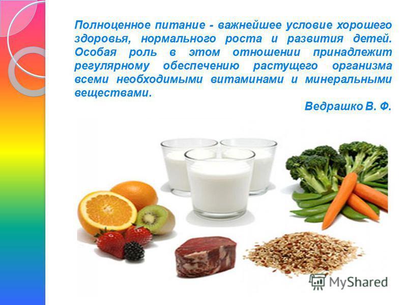 Полноценное питание - важнейшее условие хорошего здоровья, нормального роста и развития детей. Особая роль в этом отношении принадлежит регулярному обеспечению растущего организма всеми необходимыми витаминами и минеральными веществами. Ведрашко В. Ф
