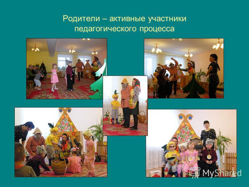 Родители – активные участники педагогического процесса