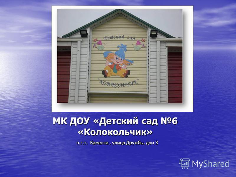 МК ДОУ «Детский сад 6 «Колокольчик» п.г.т. Каменка, улица Дружбы, дом 3