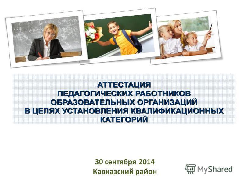 30 сентября 2014 Кавказский район