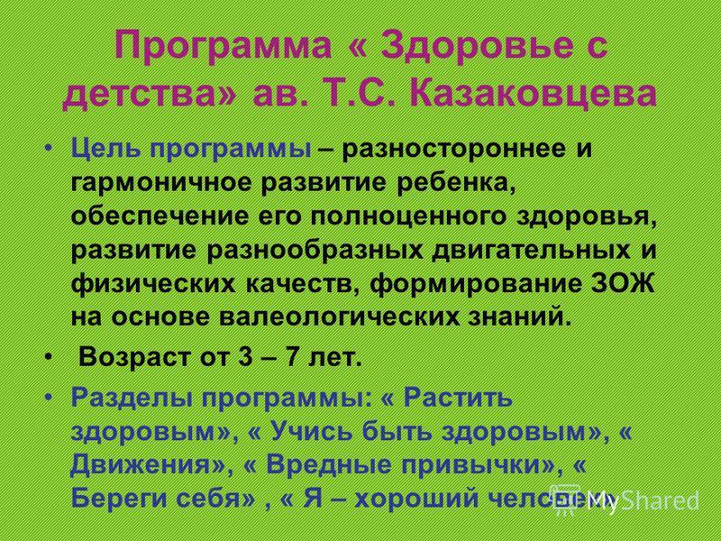 Программа « Здоровье с детства» ав. Т.С. Казаковцева Цель программы – разностороннее и гармоничное развитие ребенка, обеспечение его полноценного здоровья, развитие разнообразных двигательных и физических качеств, формирование ЗОЖ на основе валеологи