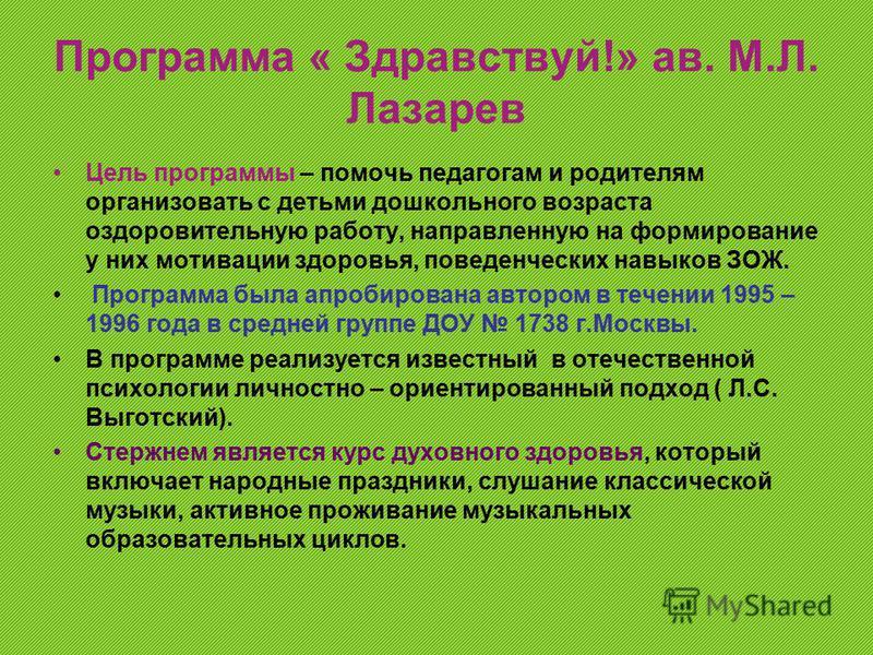 Программа « Здравствуй!» ав. М.Л. Лазарев Цель программы – помочь педагогам и родителям организовать с детьми дошкольного возраста оздоровительную работу, направленную на формирование у них мотивации здоровья, поведенческих навыков ЗОЖ. Программа был