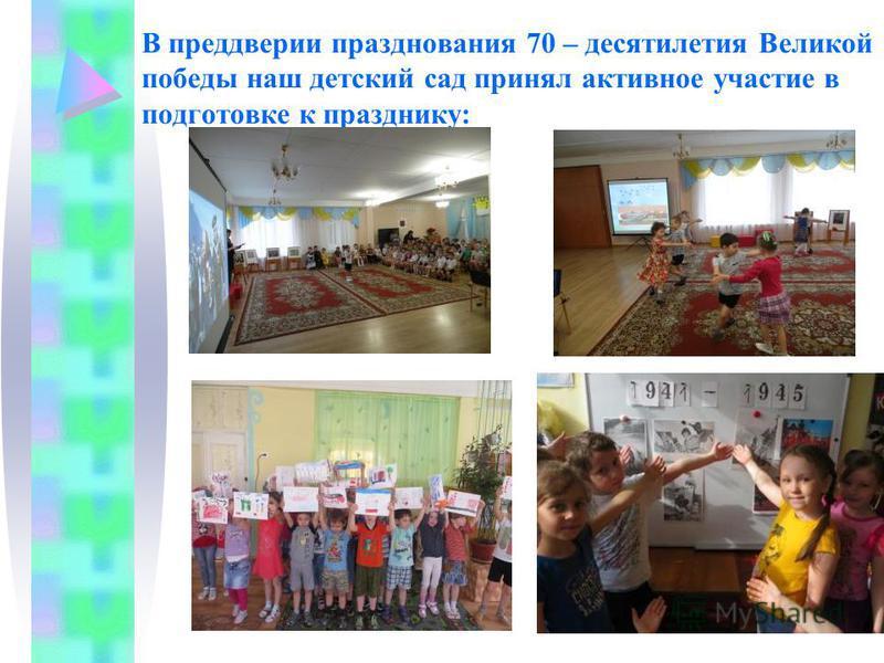 В преддверии празднования 70 – десятилетия Великой победы наш детский сад принял активное участие в подготовке к празднику: