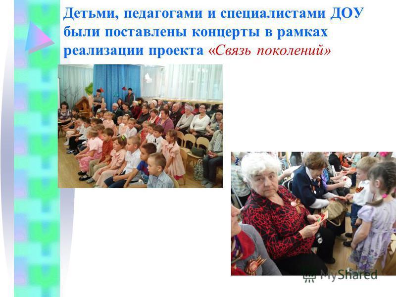 Детьми, педагогами и специалистами ДОУ были поставлены концерты в рамках реализации проекта «Связь поколений»