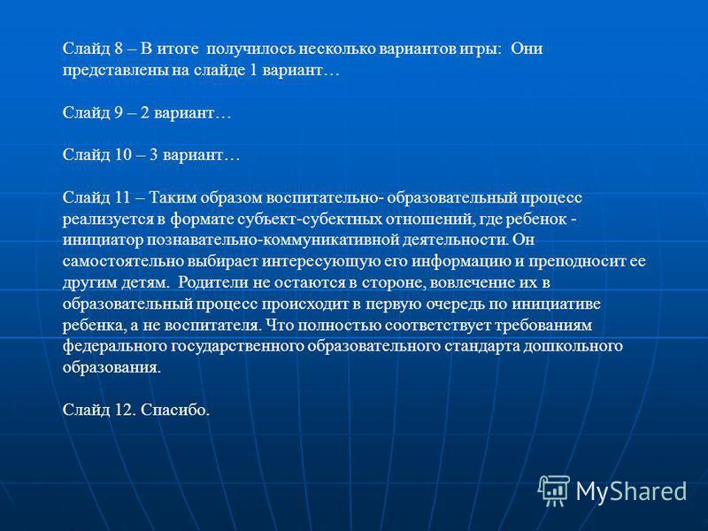 Слайд 8 – В итоге получилось несколько вариантов игры: Они представлены на слайде 1 вариант… Слайд 9 – 2 вариант… Слайд 10 – 3 вариант… Слайд 11 – Таким образом воспитательно- образовательный процесс реализуется в формате субъект-субъектных отношений