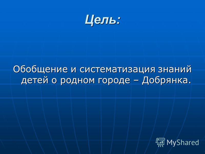 МБДОУ «Добрянский Детский Сад №8» - Главная страница