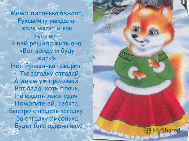 Как-то снежною зимой Старик лесом проезжал. На опушке, на лесной, Рукавичку потерял. Рукавичку потерял.