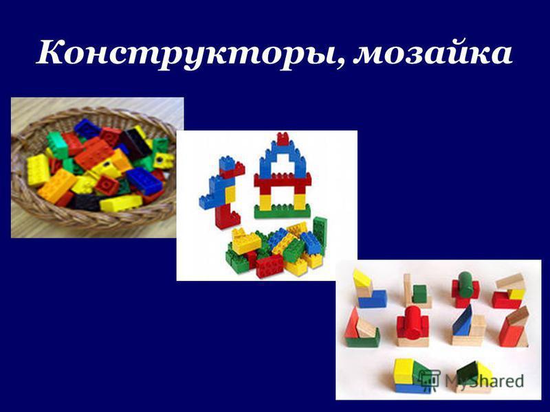 Конструкторы, мозаика