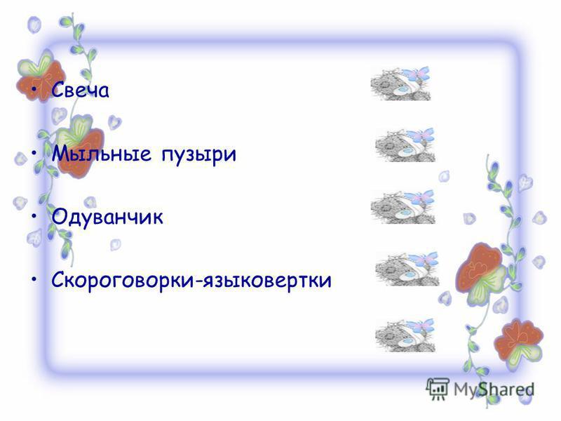 Свеча Мыльные пузыри Одуванчик Скороговорки-языковертки