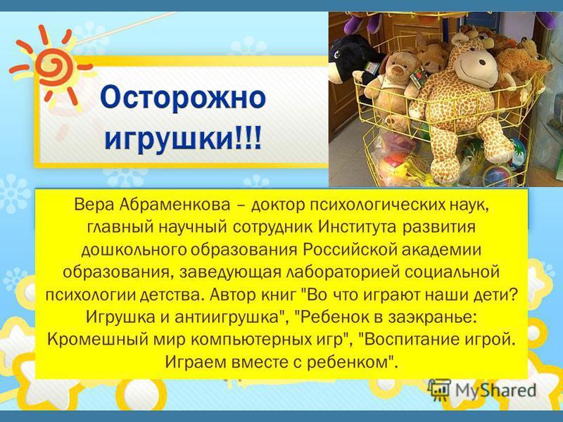 Вера Aбраменкова – доктор психологических наук, главный научный сотрудник Института развития дошкольного образования Российской академии образования, заведующая лабораторией социальной психологии детства. Автор книг
