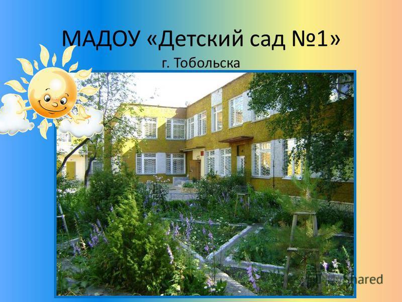 МАДОУ «Детский сад 1» г. Тобольска