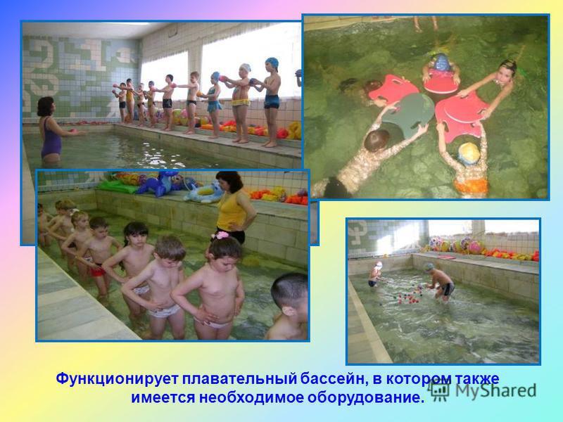 Функционирует плавательный бассейн, в котором также имеется необходимое оборудование.