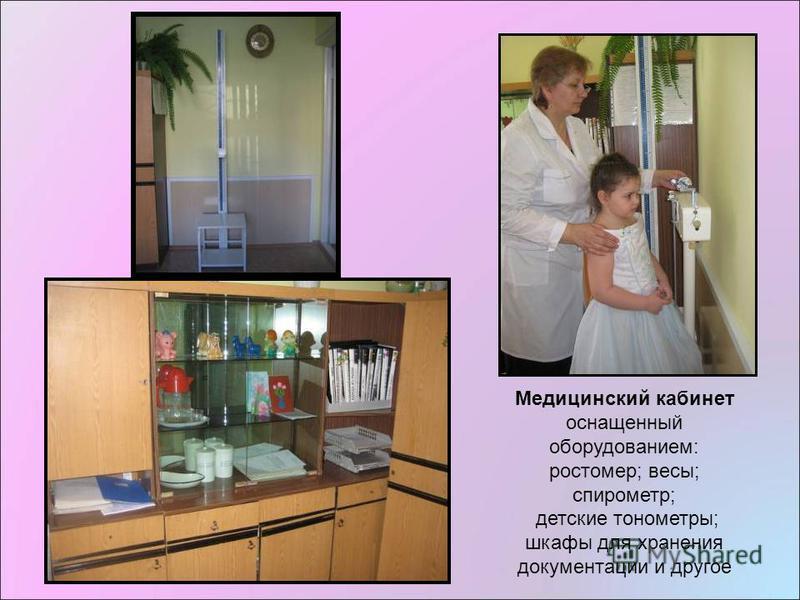 Медицинский кабинет оснащенный оборудованием: ростомер; весы; спирометр; детские тонометры; шкафы для хранения документации и другое