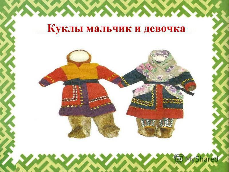 Куклы мальчик и девочка