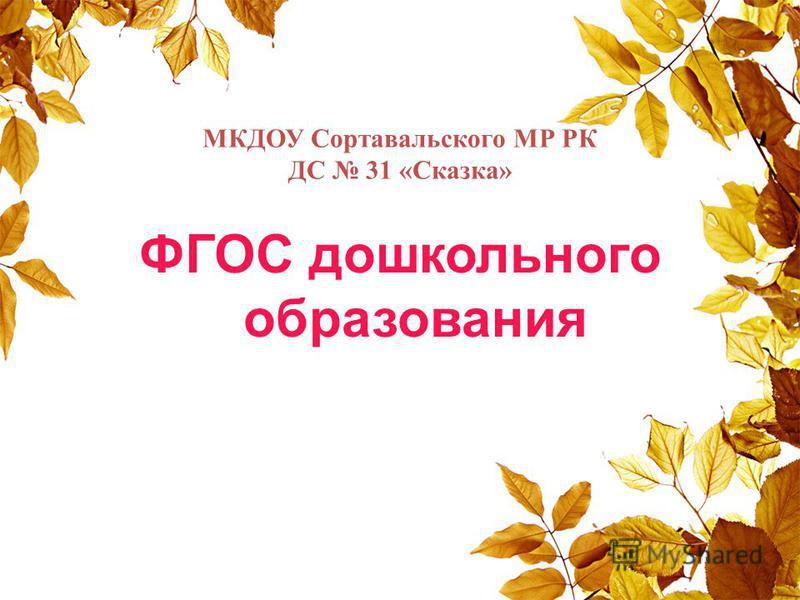 МКДОУ Сортавальского МР РК ДС 31 «Сказка» ФГОС дошкольного образования