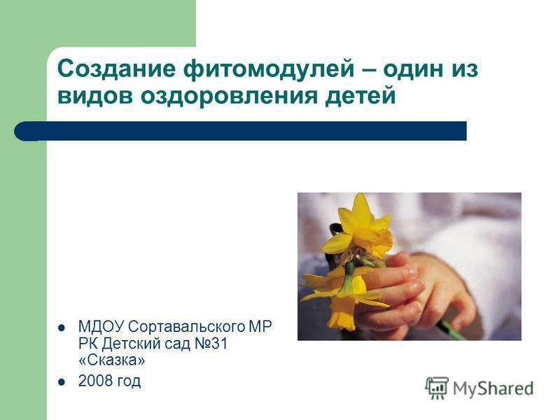 Создание фитомодулей – один из видов оздоровления детей МДОУ Сортавальского МР РК Детский сад 31 «Сказка» 2008 год