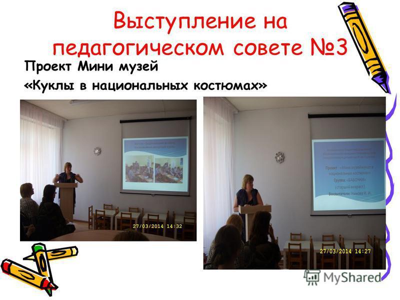 Выступление на педагогическом совете 3 Проект Мини музей «Куклы в национальных костюмах»