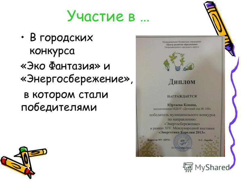 Участие в … В городских конкурса «Эко Фантазия» и «Энергосбережение», в котором стали победителями