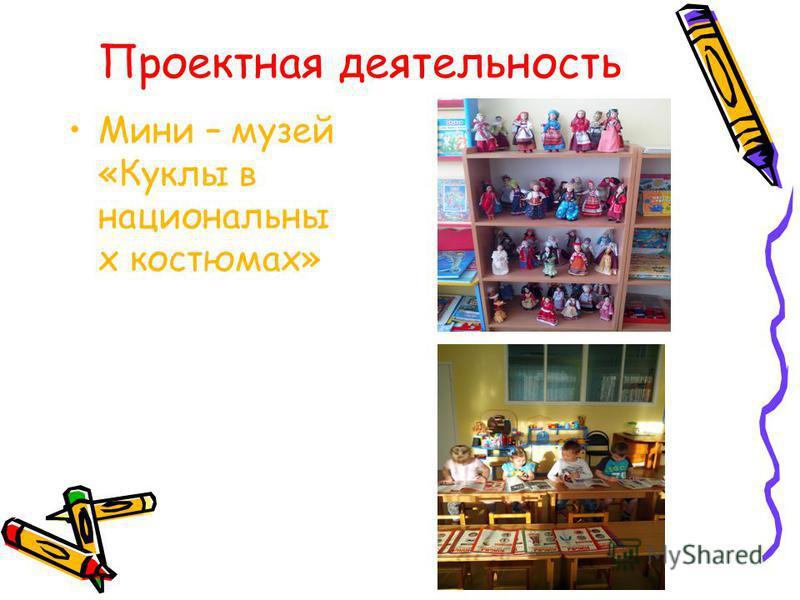 Проектная деятельность Мини – музей «Куклы в национальны х костюмах»