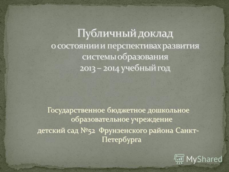 Государственное бюджетное дошкольное образовательное учреждение детский сад 52 Фрунзенского района Санкт- Петербурга
