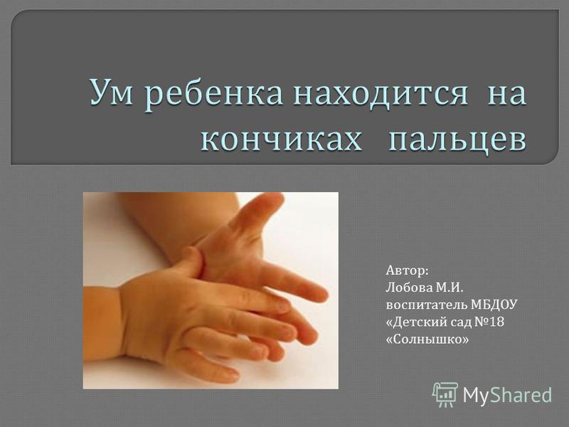 Автор : Лобова М. И. воспитатель МБДОУ « Детский сад 18 « Солнышко »