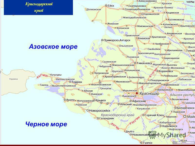 Краснодарский край Азовское море Черное море