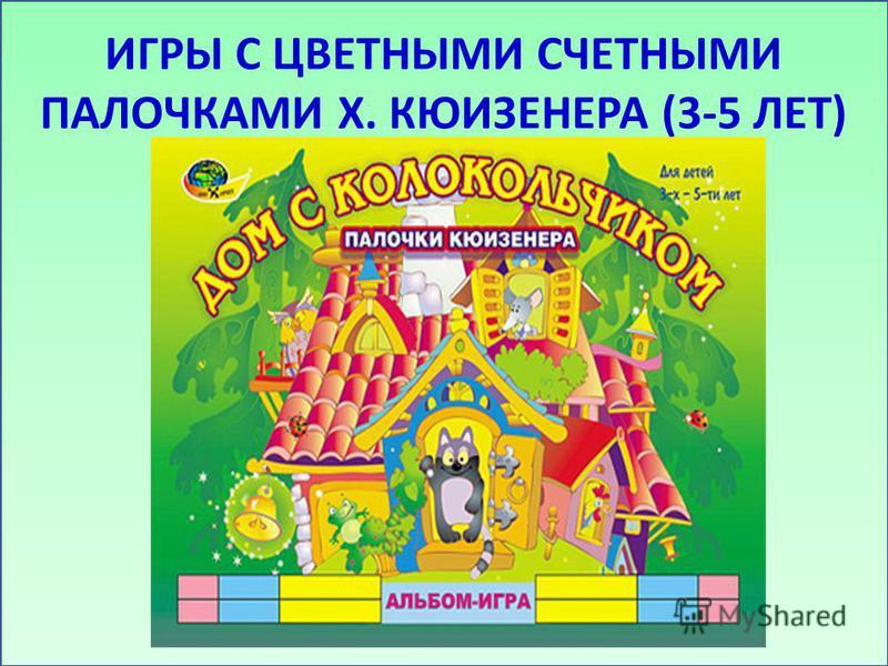 ИГРЫ С ЦВЕТНЫМИ СЧЕТНЫМИ ПАЛОЧКАМИ Х. КЮИЗЕНЕРА (3-5 ЛЕТ)
