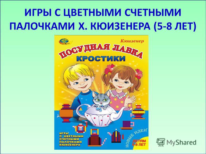 ИГРЫ С ЦВЕТНЫМИ СЧЕТНЫМИ ПАЛОЧКАМИ Х. КЮИЗЕНЕРА (5-8 ЛЕТ)