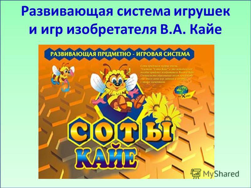Развивающая система игрушек и игр изобретателя В.А. Кайе