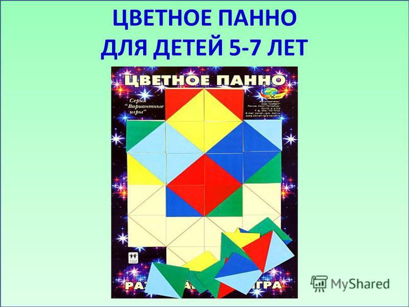ЦВЕТНОЕ ПАННО ДЛЯ ДЕТЕЙ 5-7 ЛЕТ