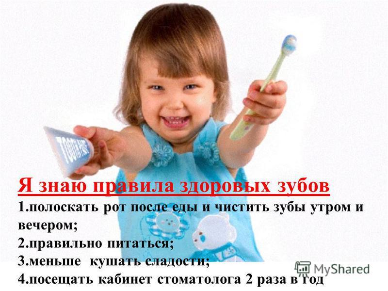 Я знаю правила здоровых зубов 1. полоскать рот после еды и чистить зубы утром и вечером; 2. правильно питаться; 3. меньше кушать сладости; 4. посещать кабинет стоматолога 2 раза в год