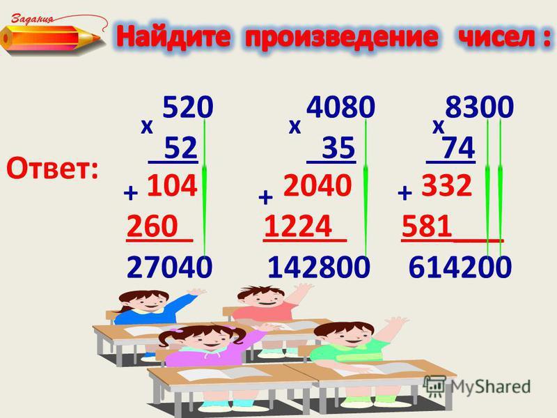 Ответ: 36 409 83 52 54 3600 ххх 72 1636 498 180 2045 249___ 1872 22086 298800 ++ +