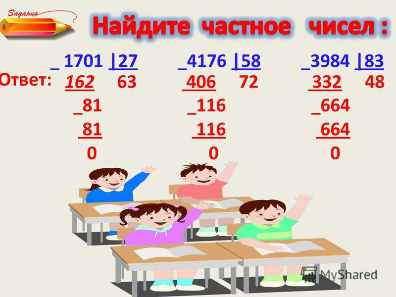 3696 |12 7605 |15 7800 |30 36 308 75 507 60 260 96 105 180 0 0 0 Ответ: