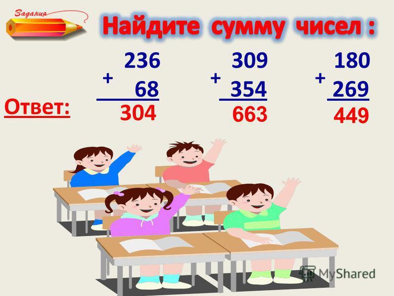 436 749 283 258 154 369 +++ Ответ: 694 903 652