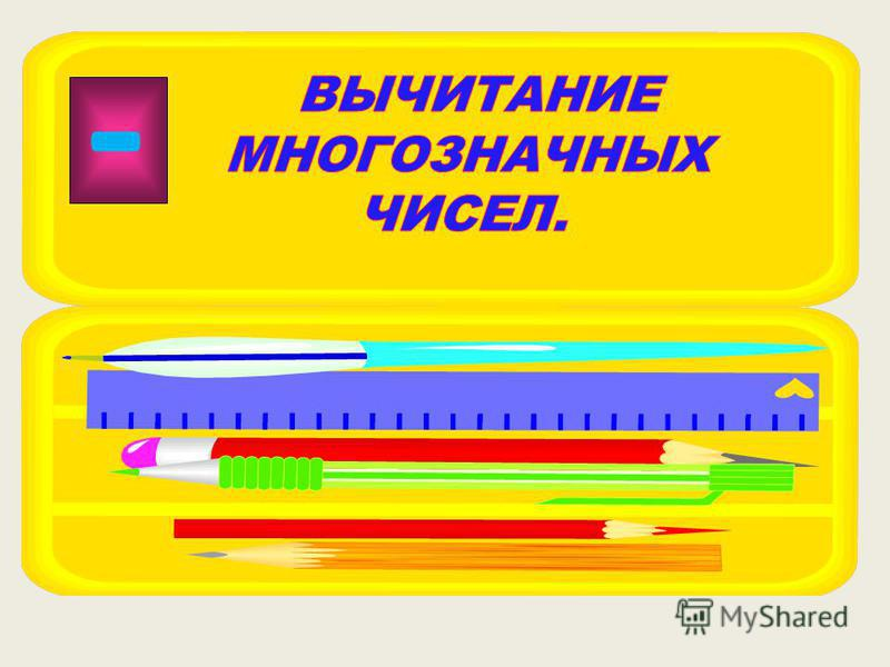236 309 180 68 354 269 +++ Ответ: 304 663 449