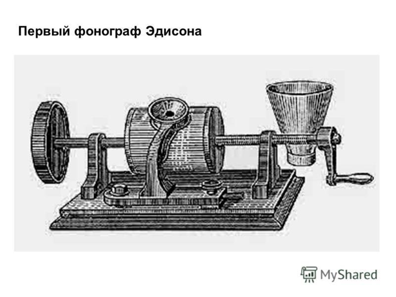 Первый фонограф Эдисона