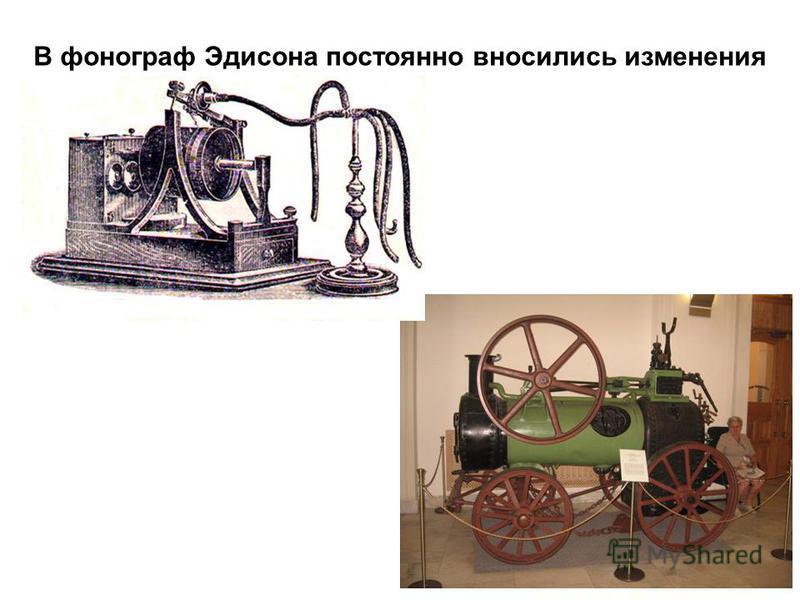 В фонограф Эдисона постоянно вносились изменения