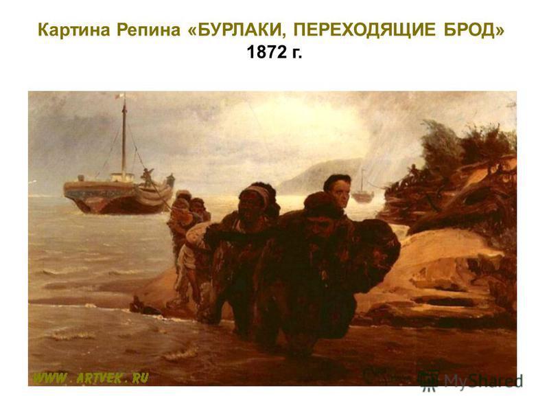 Картина Репина «БУРЛАКИ, ПЕРЕХОДЯЩИЕ БРОД» 1872 г.