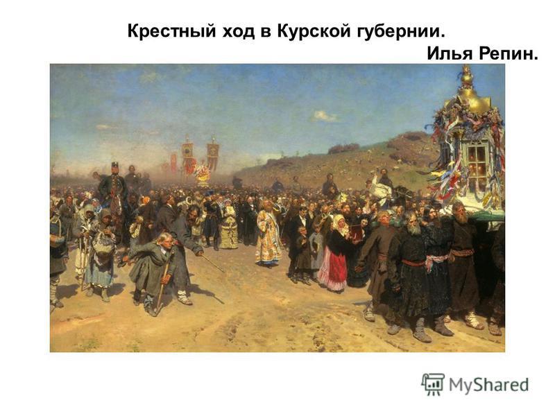 Крестный ход в Курской губернии. Илья Репин.