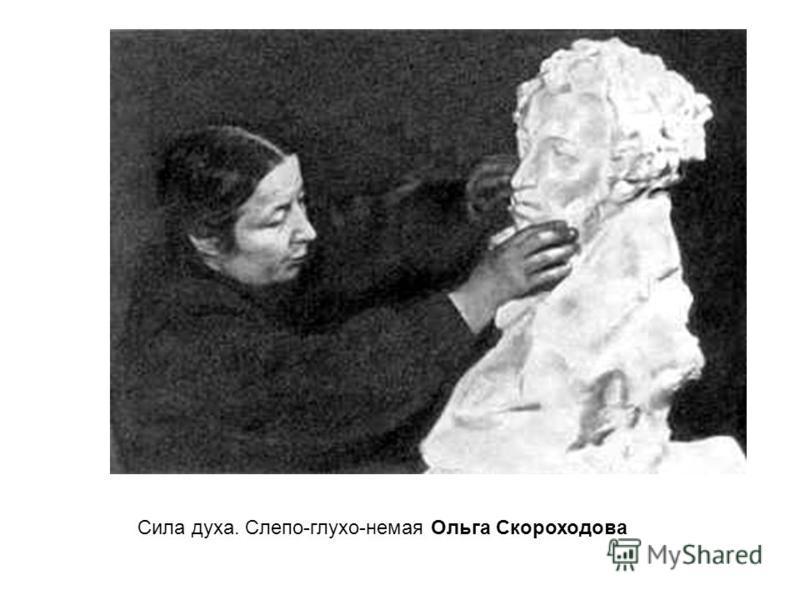 Сила духа. Слепо-глухо-немая Ольга Скороходова