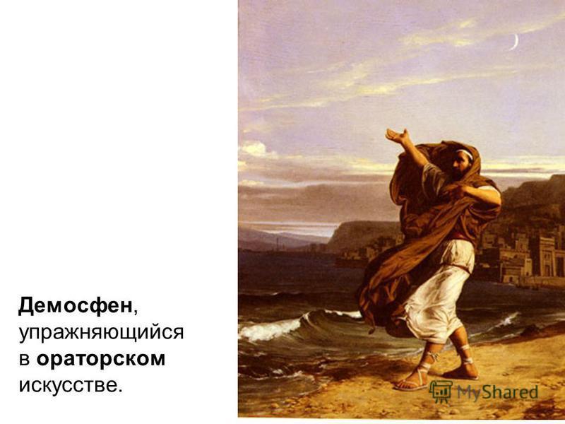 Демосфен, упражняющийся в ораторском искусстве.