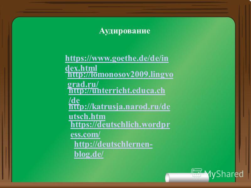 Аудирование 1Бб?пhttp://lomonosov2009.lingvograd.ru/http://lomonosov2009.lingvograd.ru/ https://www.goethe.de/de/in dex.html http://lomonosov2009. lingvo grad.ru/ http://unterricht.educa.ch /de http://katrusja.narod.ru/de utsch.htm https://deutschlic