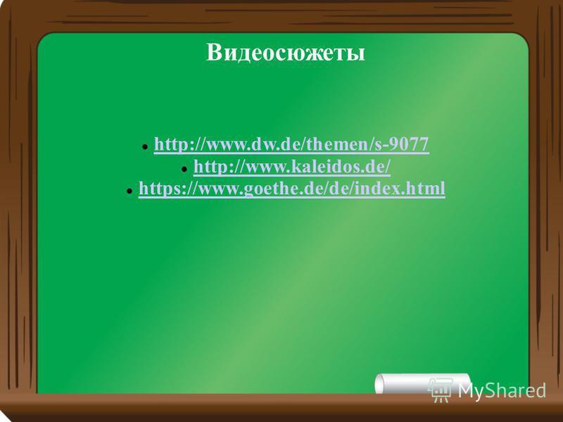 Видеосюжеты http://www.dw.de/themen/s-9077 http://www.kaleidos.de/ https://www.goethe.de/de/index.html