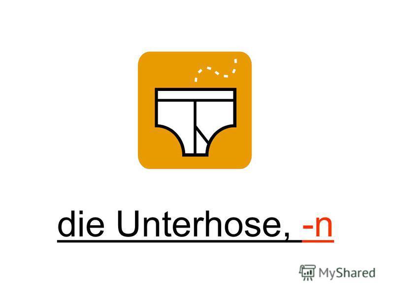 die Unterhose, -n