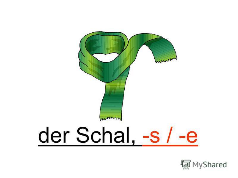 der Schal, -s / -e