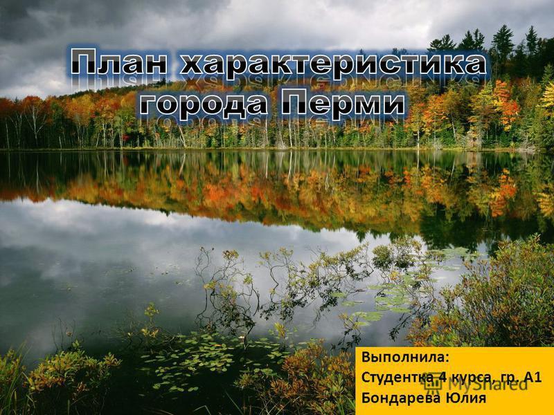 Выполнила: Студентка 4 курса, гр. А1 Бондарева Юлия