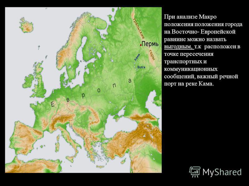 При анализе Макро положения положения города на Восточно- Европейской равнине можно назвать выгодным, т.к расположен в точке пересечения транспортных и коммуникационных сообщений, важный речной порт на реке Кама.