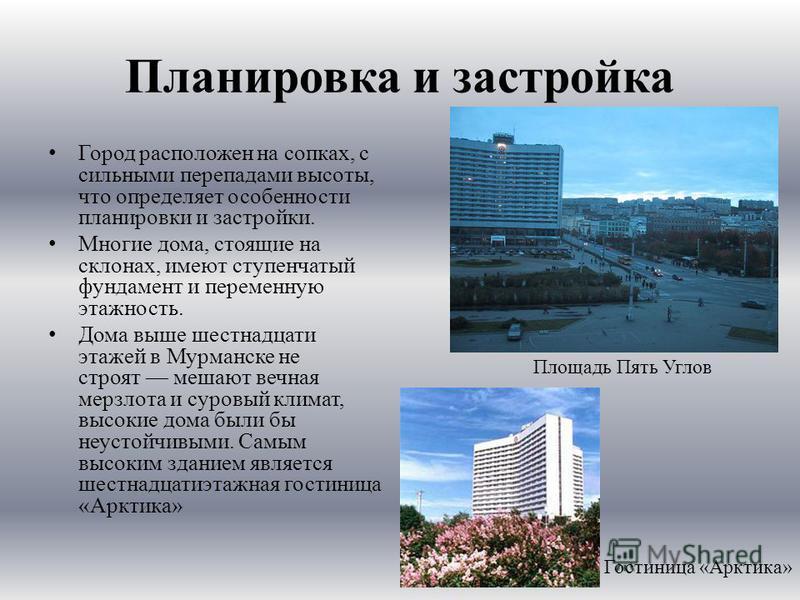 Планировка и застройка Город расположен на сопках, с сильными перепадами высоты, что определяет особенности планировки и застройки. Многие дома, стоящие на склонах, имеют ступенчатый фундамент и переменную этажность. Дома выше шестнадцати этажей в Му