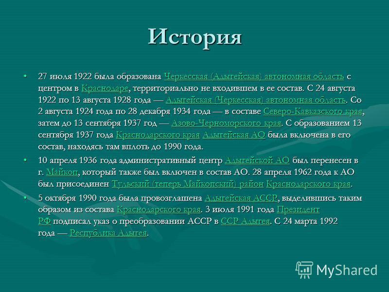 История 27 июля 1922 была образована Черкесская (Адыгейская) автономная область с центром в Краснодаре, территориально не входившем в ее состав. С 24 августа 1922 по 13 августа 1928 года Адыгейская (Черкесская) автономная область. Со 2 августа 1924 г
